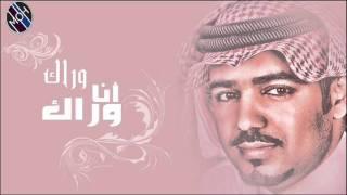 أحمد الحازم - وراك أنا وراك تحميل MP3