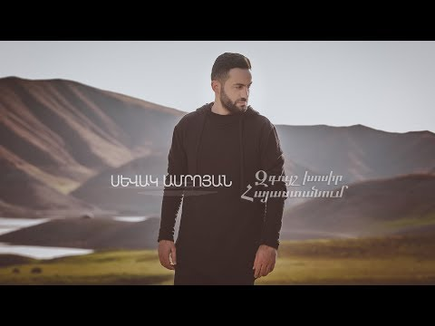Sevak Amroyan - Zguysh khosir Hayastanum