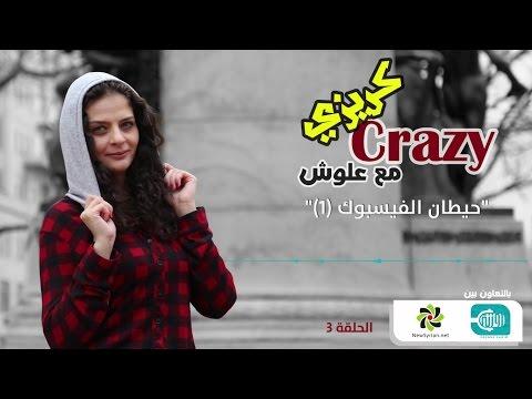 كريزي مع علوش | حيطان الفيسبوك (1) - الحلقة 3
