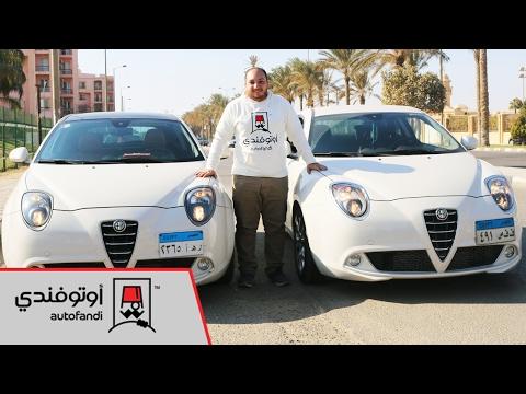 تجربة قيادة ألفا روميو ميتو - Alfa Romeo Mito Review