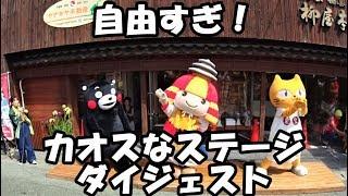 くまモン、ころう君、タマにゃんが揃うとこうなる(;^ω^)@高瀬裏川花しょうぶまつり20190601