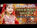 2020 Ramadan Kids Special Nasheed | Mein Bi Rozey Rakhon Gi | New Best Kids Naat Sharif
