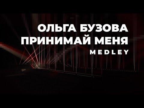 Ольга Бузова — Принимай меня Medley (Live @ The Party '19)   Lighting Design