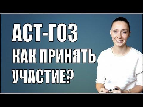 АСТ-ГОЗ / Как участвовать / Закрытые торги по гособорон заказу