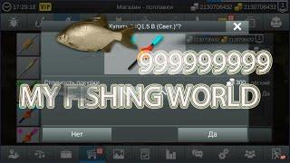Как взломать на рыбалку в мой мир