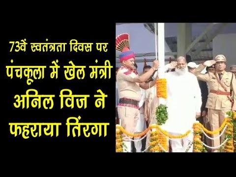 73वें स्वतंत्रता दिवस पर पंचकूला में खेल मंत्री अनिल विज ने फहराया तिंरगा