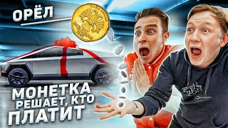 COIN DECIDES who buys! Challenge! Eagle and tails! (Pusher and Gerasev)