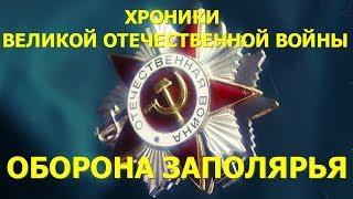 # 7. Хроники Великой Отечественной войны.  Фильм 6.  Оборона Заполярья