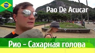 Рио де Жанейро. Сахарная голова, самое приятное место в Рио.) Как попасть? Вид с горы.