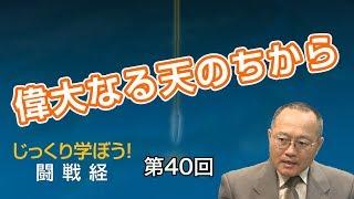第151回① 羽賀ヒカル氏:間違いダラケ?今こそ神社を知ろう!