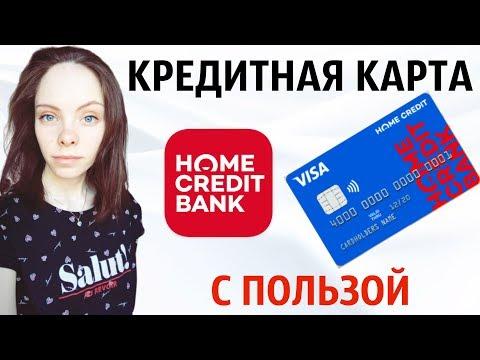 Кредитная карта С ПОЛЬЗОЙ от Хоум Кредит Банка - условия, плюсы и минусы, льготный период