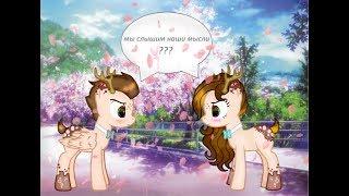"""Сериал pony creator--""""Мы слышим наши мысли?"""" 1 серия"""