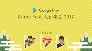 Game Fest 大新年会 2017 with YouTube クリエイター 第 1 部 : Google Play's Game Fest