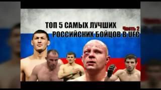 Топ 5 российских бойцов в ufc