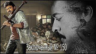Индийский фильм Заключенный № 150  Босс возвращается (2017)