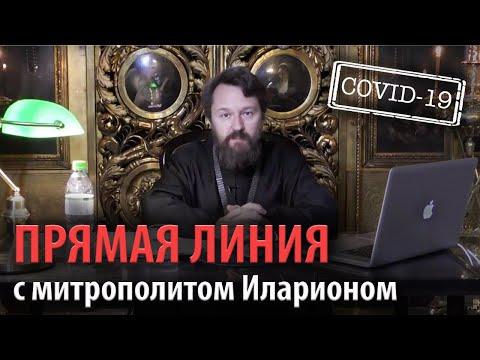 Митрополит Волоколамский Иларион: Не следует поддаваться ни унынию, ни страху (+видео)