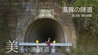 【滋賀の隧道】湖北隧道