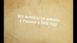 Выплаты на ребенка в 2018 году Украина