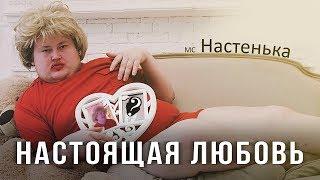 МС Настенька - Настоящая любовь (KISS CHALLENGE) (MEDUZA REMAKE)