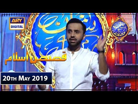 Shan-e-Sehr |Segment|Qasas ul Islam | 20th May 2019