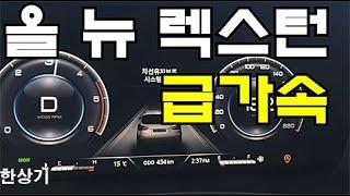 [한상기] 쌍용 올 뉴 렉스턴 더 블랙 4WD 급가속
