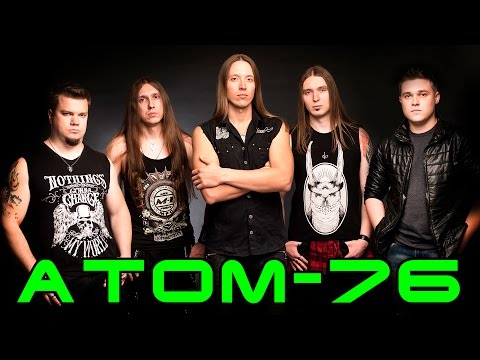 Atom-76 - Лабиринт отражений (Russian Heavy Metal Ballad)