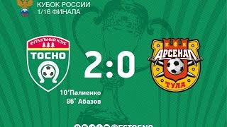 1/16 Финала Кубка России. Тосно - Арсенал 2:0