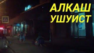 ДРАКА АЛКАШЕЙ | Брянск