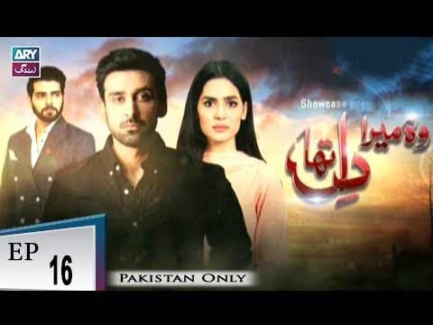 Woh Mera Dil Tha EP16 is Temporary Not Available