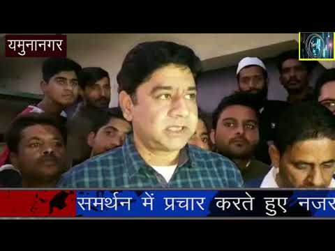 Yamunanagar news पूर्व डिप्टी स्पीकर चौ अकरम खान 11-12-2018
