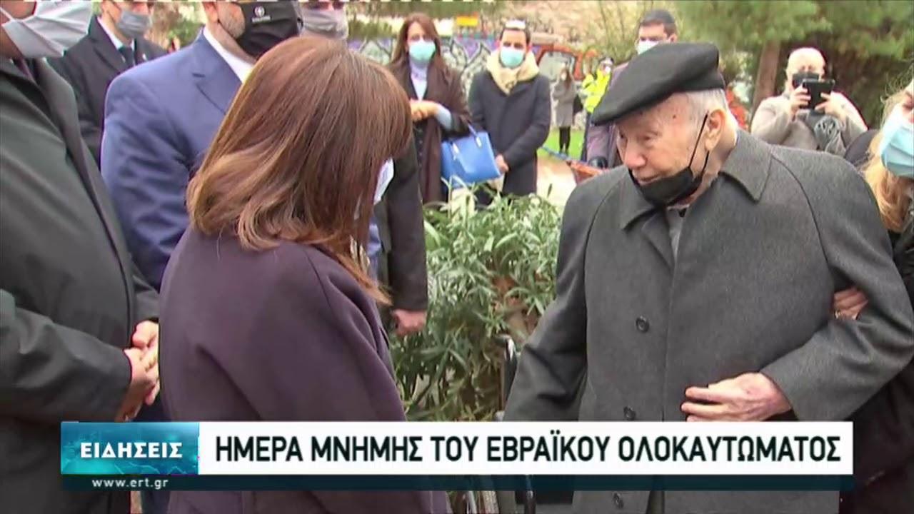 Εκδηλώσεις μνήμης σε Αθήνα και Θεσσαλονίκη για την Ημέρα Ελλήνων Εβραίων Μαρτύρων | 27/01/2021 | ΕΡΤ