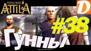 Total War ATTILA Гунны #38 Выклянчили Аттилу:)