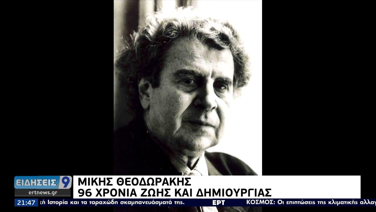 Μίκης Θεοδωράκης – 96 χρόνια ζωής και δημιουργίας ΕΡΤ 29/7/2021