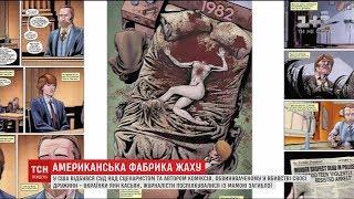 Зняв скальп і продовжував знущатись: деталі моторошного вбивства українки голлівудським сценаристом