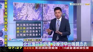北台持續雲多有短暫雨    沿海地區風強海面浪大