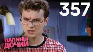 Папины дочки   Сезон 18   Серия 357