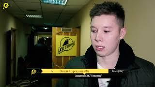 Эмиль Нургалиев: «Нам противостоял очень хороший соперник»