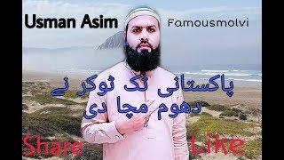 Famousmolvi   Usman Asim Viral Tiktok   Funny Video