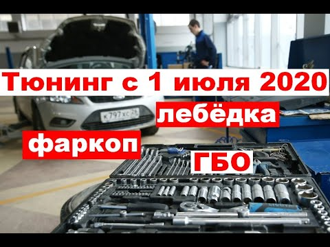 Правила изменения конструкции автомобилей с 1 июля 2020