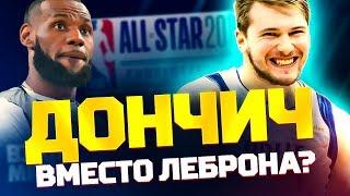 ДОНЧИЧ СВЕРГ ЛЕБРОНА? | Голосование All-Stars