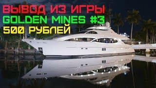 Экономическая игра Golden mines. Отзыв + вывод №3 (500 рублей)
