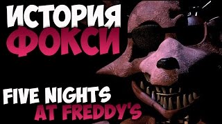 История Фокси - Five Nights at Freddy's
