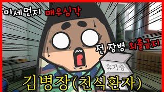 [생활안전] 화생방 훈련 도중 기절해버린 김 일병의 악몽ㅣ안전한TV X 빨간토마토ㅣ미세먼지를 극복하는 방법
