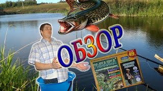 1 номер журнала рыбалка