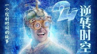 【喵嗷污】8分钟看完随意控制时间的科幻电影《24:逆转时空》
