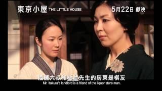 東京小屋電影劇照1