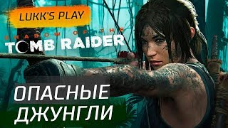 ОПАСНЫЕ ДЖУНГЛИ - Shadow of the Tomb Raider #2 - СТРИМ, Прохождение