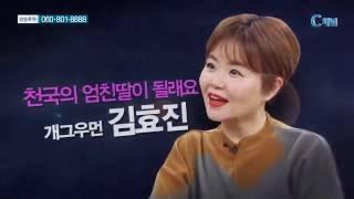 [C채널] 힐링토크 회복  273회 - 개그우먼 김효진 :: 천국의 엄친딸이 될래요