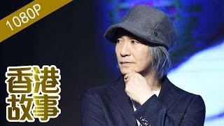 Download Video 【喜劇之王 vs 孤家寡人-雙面周星馳】香港故事 粵語版 MP3 3GP MP4