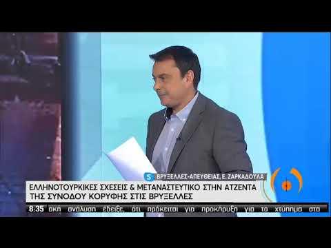 Σύνοδος Κορυφής | Ελληνοτουρκικές σχέσεις και μεταναστευτικό στην ατζέντα | 01/10/2020 | ΕΡΤ